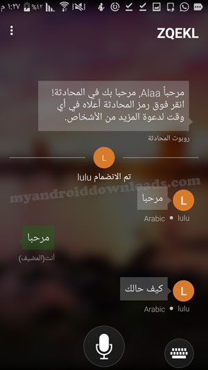 المحادثات الجماعية داخل برنامج مايكروسوفت للترجمة