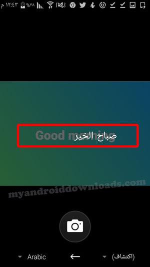 ترجمة النصوص داخل الصور في تطبيق الترجمة من مايكروسوفت