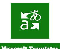 مترجم مايكروسوفت الفوري Microsoft Translator تحميل تطبيق الترجمة من مايكروسوفت