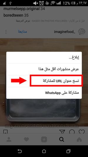 نسخ رابط الفيديو - تحميل برنامج حفظ الفيديو من الانستقرام