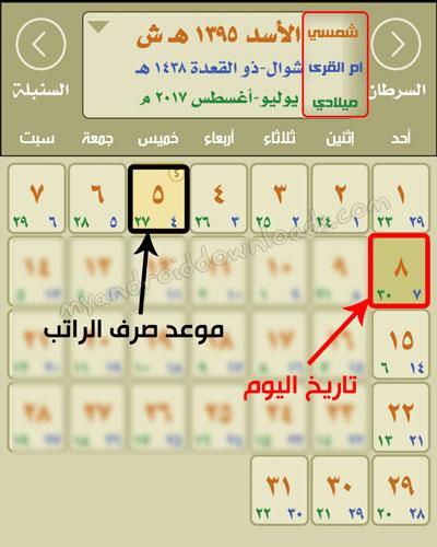 ما هو تاريخ اليوم الشمسي بالأبراج ؟ - التاريخ الهجري اليوم كم بالسعودية ومصر + كم التاريخ اليوم ميلادي وهجري 2017-2018