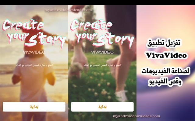 تحميل برنامج قص الفيديو للاندرويد - VivaVideo