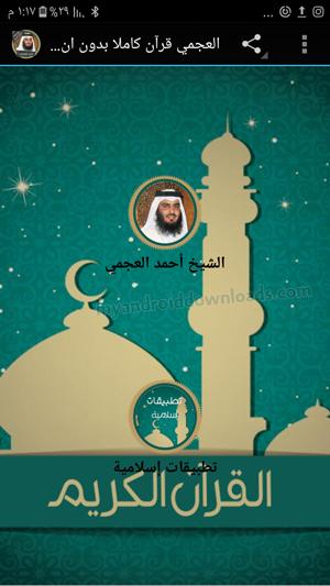 الواجهة الرئيسية بعد تحميل القران الكريم بصوت احمد العجمي