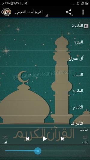 سور القران الكريم كامل بعد تحميل القران الكريم بصوت احمد العجمي