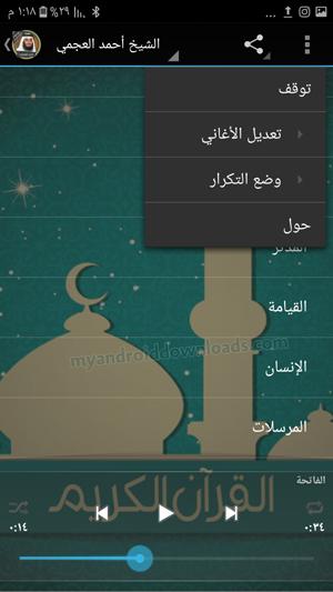 وضع التكرار في تطبيق الشيخ احمد العجمي