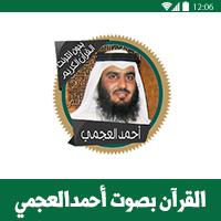 تحميل القران الكريم بصوت احمد العجمي للموبايل كامل mp3 بدون انترنت سماع قران كريم