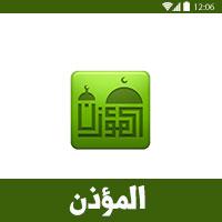 تحميل برنامج الاذان للاندرويد مجانا 2018 برنامج المؤذن Al Moazin بدون انترنت اخر اصدار