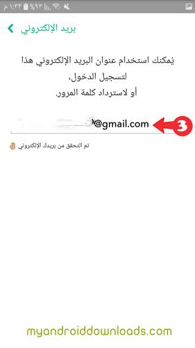 حذف الايميل واستبداله بايميل جديد في سناب شات