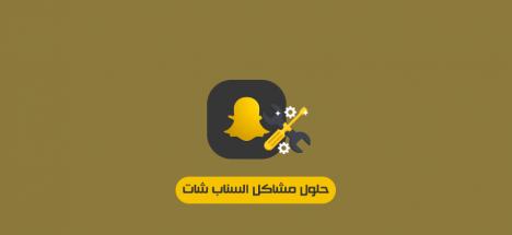 مشاكل السناب شات وحلولها Fix Snapchat Problems بعد التحديث