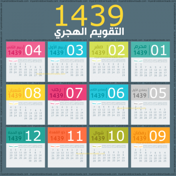 التقويم الهجري 1439 هـ - تقويم 1439 هجري وميلادي 2018 Hijri Calendar
