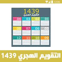 التقويم الهجري 1439 Hijri Calendar التقويم الهجري والميلادي 1439 ه 2018 م