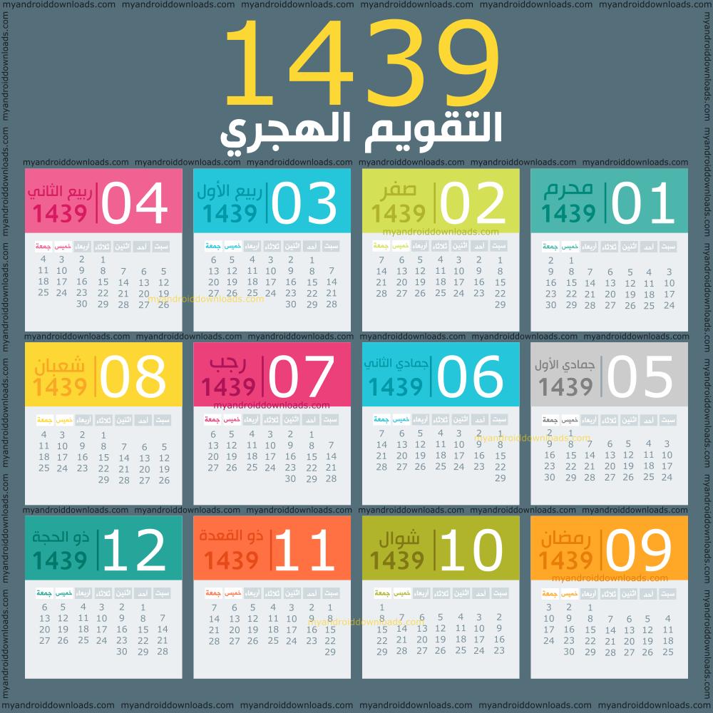 التقويم الهجري 1439 هـ – تقويم 1439 هجري وميلادي 2018 Hijri Calendar