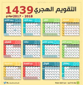 التقويم الهجري والميلادي 1439 - Hijri gregorian Calendar 2017-2018
