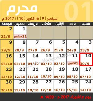التقويم الهجري 1439 Hijri Calendar التقويم الهجري والميلادي 1439