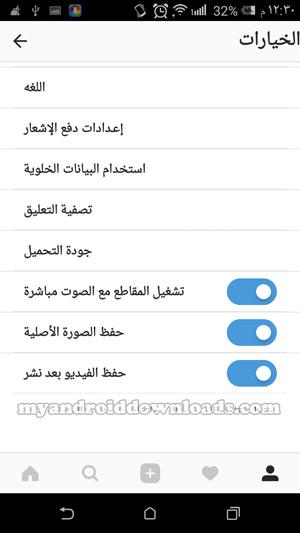 اعدادات انستقرام بلس العربي للاندرويد