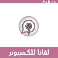 تحميل برنامج لقانا للكمبيوتر Lgana شات لقانا الصوتي المجاني للدردشة 2018