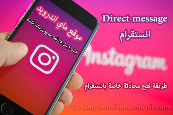 كيف ارسل خاص بالانستقرام شرح بالصور كيف ادخل خاص بالانستقرام عربي