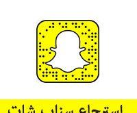 استرجاع حساب سناب شات Recover Snapchat كيفية استرجاع حساب سناب شات