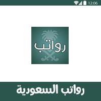 تحميل تطبيق رواتب السعودية لمعرفة مواعيد الرواتب 1440
