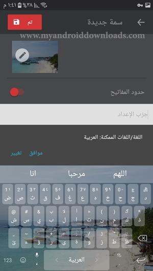 امكانية عمل ثيم خاص بك في كيبورد عربي