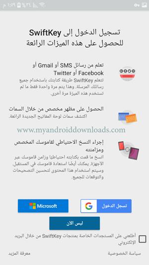 تسجيل الدخول الى برنامج كيبورد عربي