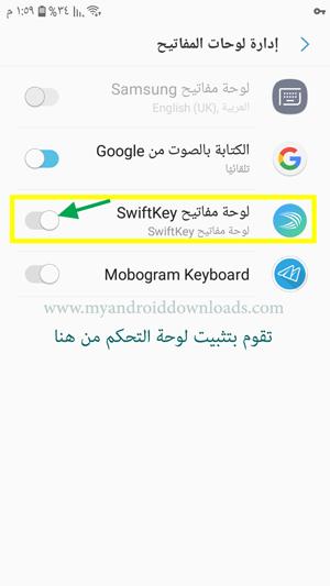 كيفية تثبيت واستخدام برنامج كيبورد عربي للاندرويد بعد تحميل SwiftKey Keyboard