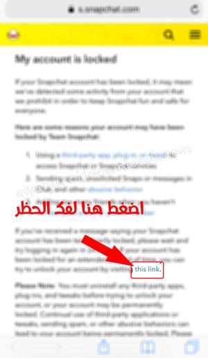 اضغط على الرابط من اجل فك حظر سناب شات