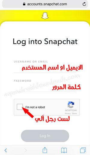 سجل الدخول من اجل رفع الحظر سناب شات