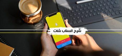 طريقة استخدام سناب شات للاندرويد How To Snapchat شرح سناب شات