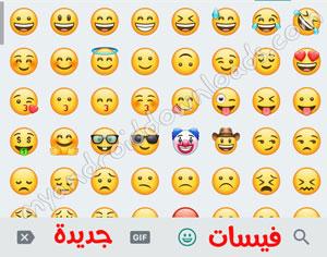 الفيسات الجديدة بعد تحميل تحديث الواتس اب الجديد 2017 Whatsapp new emojis