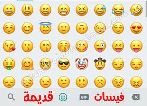 الفيسات القديمة قبل تحديث الواتس اب القديم Whatsapp old emojis