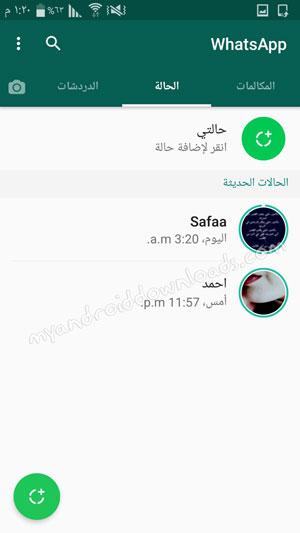 حالات الواتس اب Whatsapp Status - تنزيل واتس اب مجانا للموبايل 2017