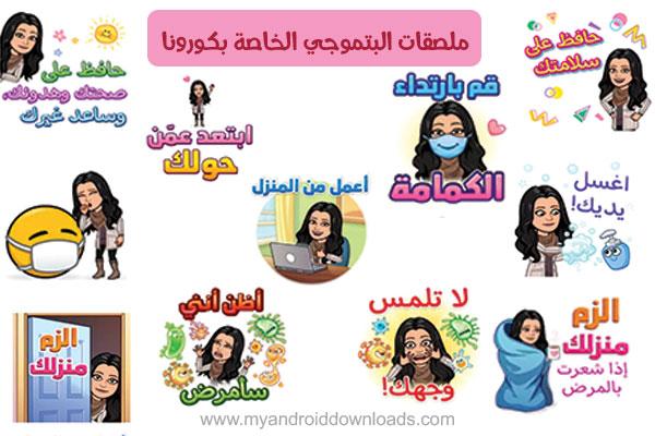 ملصقات البتموجي الخاصة بفايروس كورونا إيموجي سناب كمام