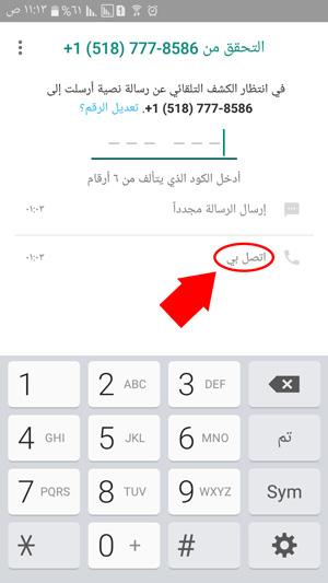 قم بأدخال الرقم في الواتس اب وطلب كود التفعيل