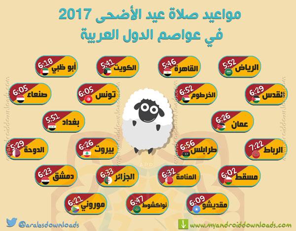 موعد صلاة عيد الاضحى 2017 المبارك في عواصم الدول العربية ( موعد صلاة العيد الاضحى المبارك )