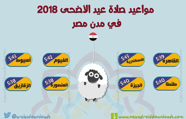 توقيت صلاة عيد الاضحى 2018 في مصر