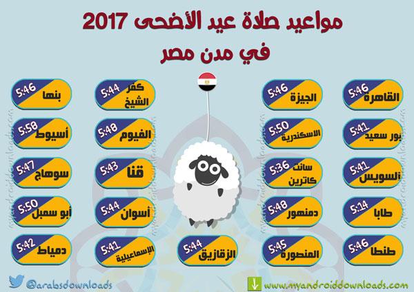 توقيت صلاة عيد الاضحى 2017 في مصر - جميع المدن ( توقيت صلاة العيد الاضحى المبارك )