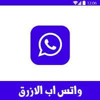 تحميل واتس اب بلس الازرق مع خاصية اخفاء الظهور Whatsapp Plus Blue