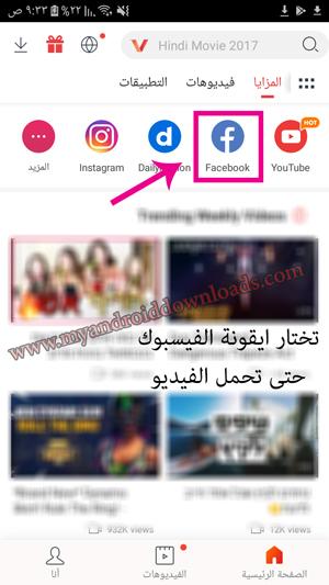 إختيار الفيس بوك لتحميل الفيديوهات منه