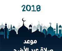 موعد صلاة عيد الاضحى 2018 - 1439 في جميع الدول Eid al-Adha Prayer Time
