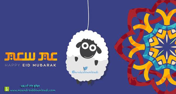 تهنئة أول ايام عيد الاضحى المبارك - موعد صلاة عيد الاضحى المبارك في جميع الدول
