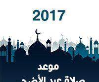 موعد صلاة عيد الاضحى 2017 - 1438 في جميع الدول Eid al-Adha Prayer Time