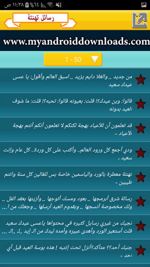 رسائل عيد الاضحى المبارك