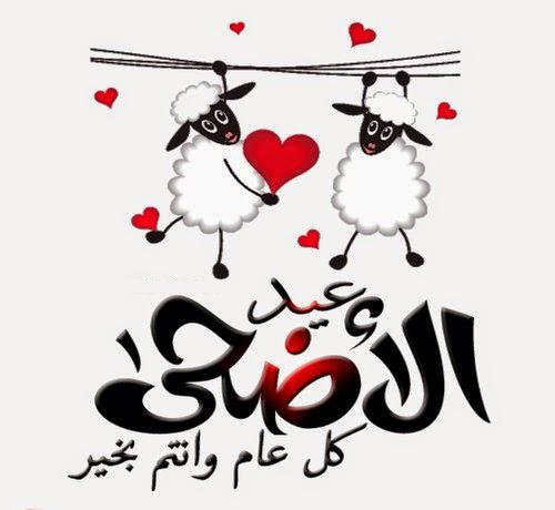 خلفيات عيد الاضحى المبارك ، كل عام وانتم بخير عيدكم مبارك