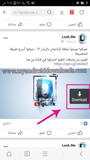تحميل فيديو من الفيس بوك بالضغط على زر التحميل