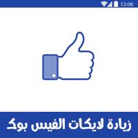 افضل برنامج زيادة لايكات فيس بوك للاندرويد 2018 تزويد لايكات الفيس بوك