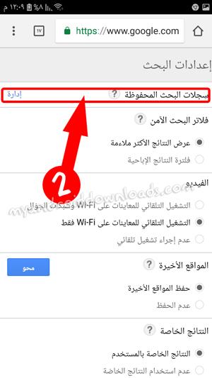 حذف عمليات البحث في قوقل - محو السجل بالكامل من الموبايل