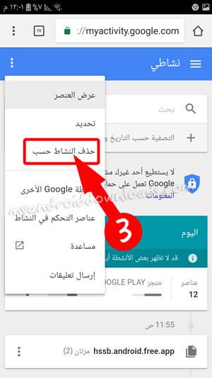 حذف نشاط البحث في جوجل