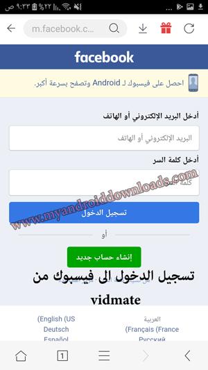 تسجيل الدخول إلى فيس بوك للبدء بتنزيل الفيديو من الفيس