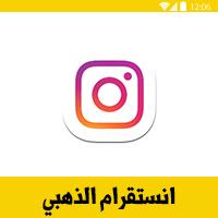 تحميل انستقرام بلس الذهبي للاندرويد InstaG+ مجانا بالعربي اخر اصدار 2018